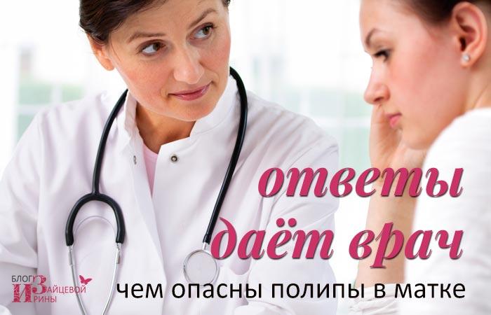 гинекология что такое полипы в матке