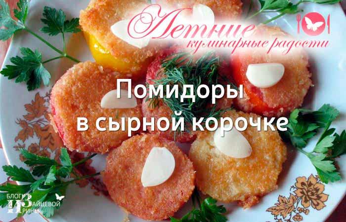Помидоры в сырной корочке