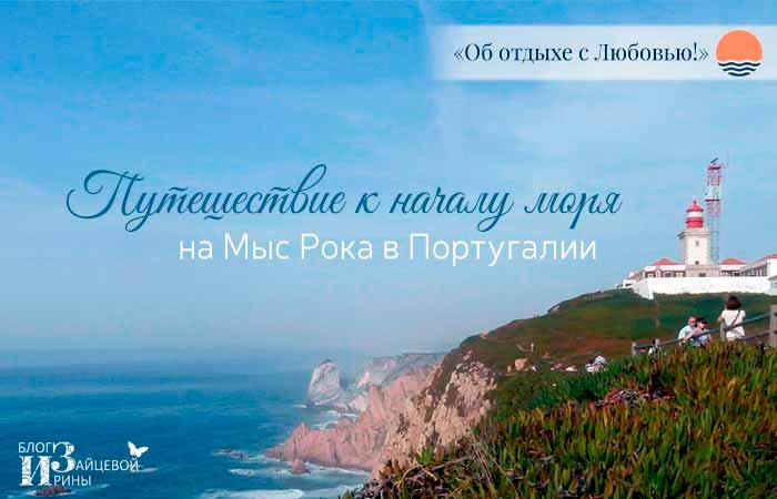 /mys-roka-v-portugalii.html