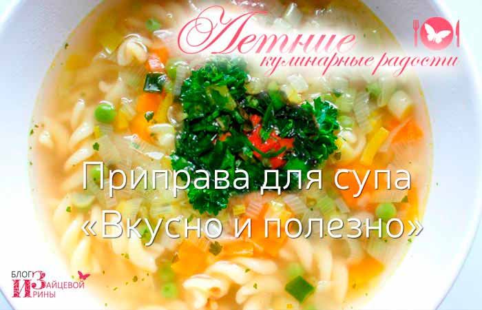 Приправа для супа