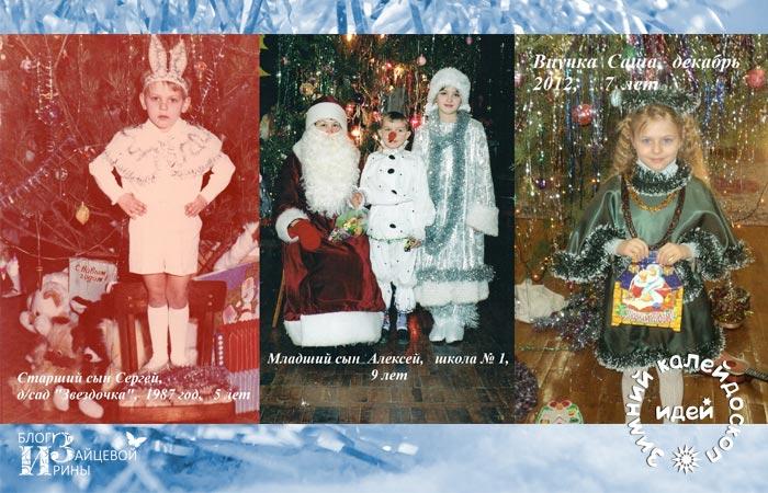 В ожидании новогодних чудес 1