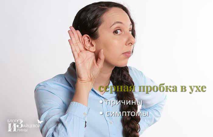 причины ушной пробки