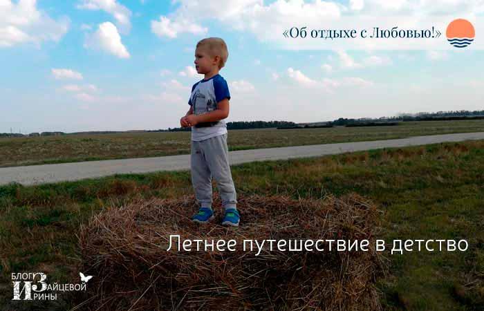 путешествие в детство