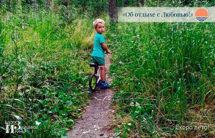 путешествие в детство 7
