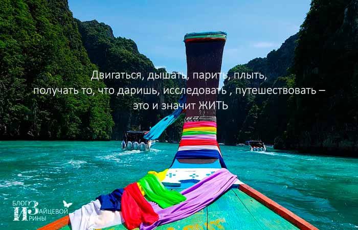 цитаты о путешествиях и жизни
