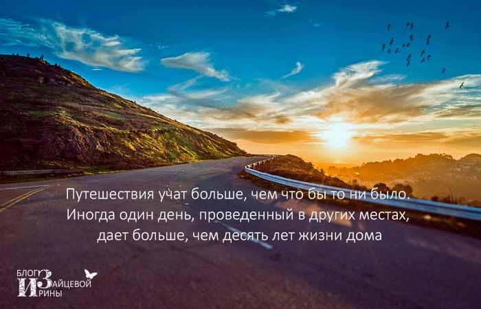 цитаты про путешествия и мечты