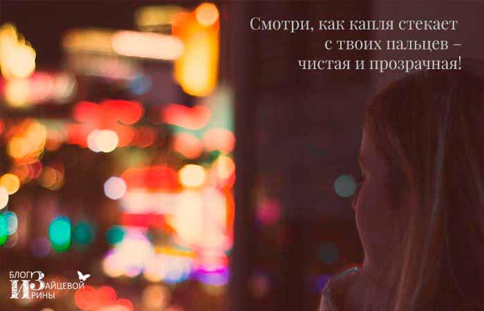 Капля любви