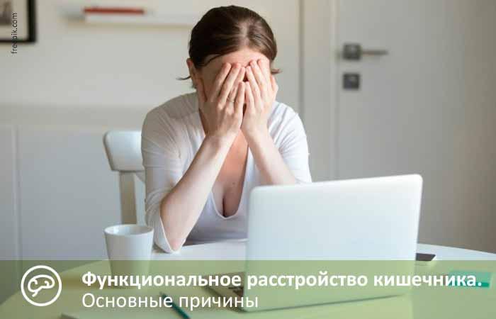 Функциональные расстройства желудка и кишечника