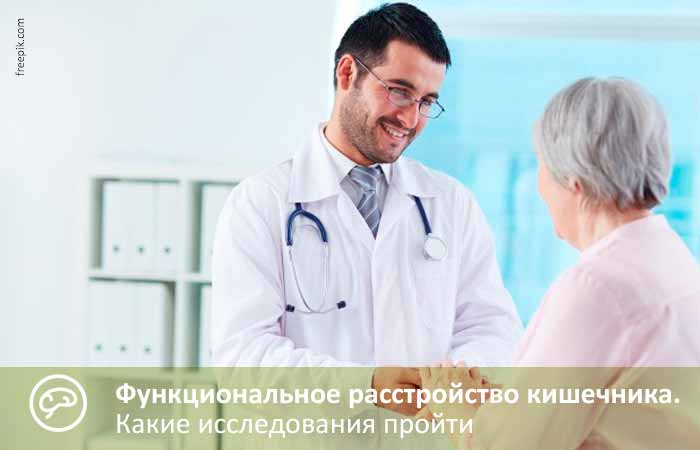 исследования пройти при расстройстве кишечника