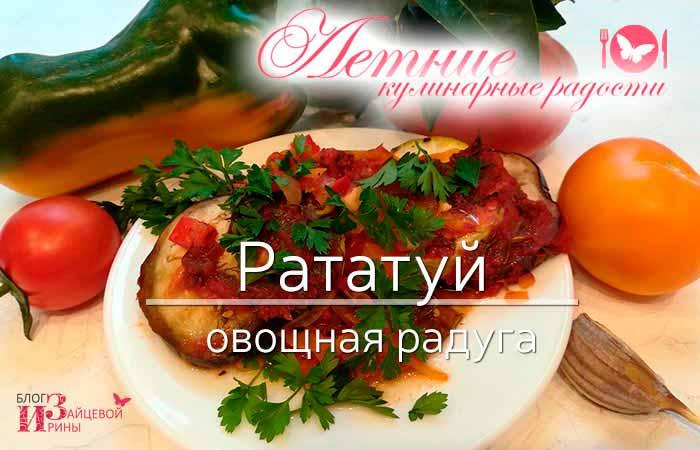 Рататуй – овощная радуга