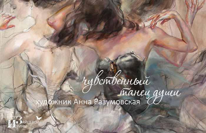 /anna-razumovskaya.html