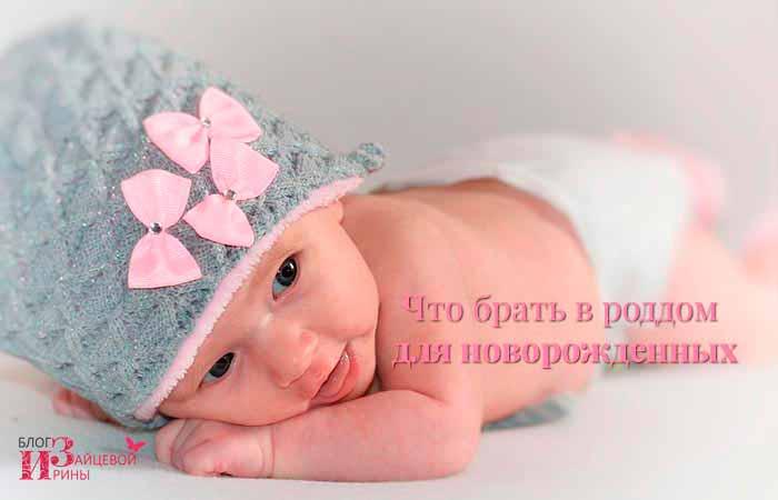 Что брать в роддом для новорожденных