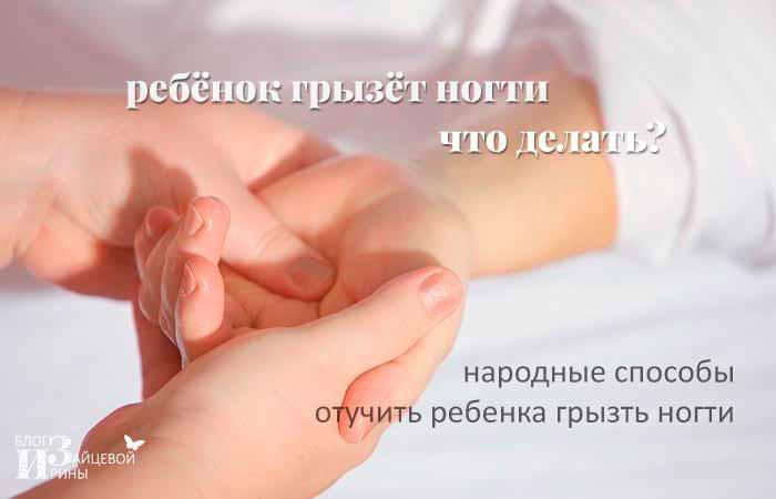 ребенок грызет ногти народные способы