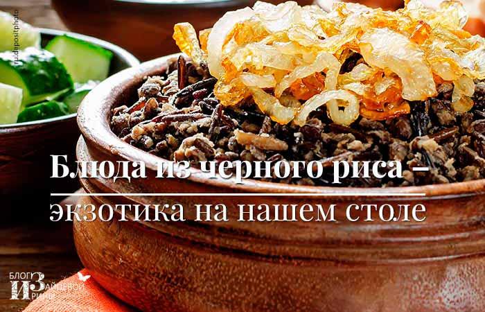 Блюда из черного риса