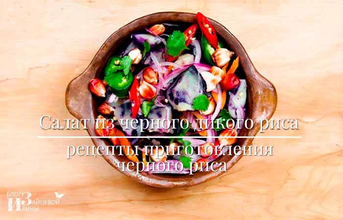 Салат из черного дикого риса