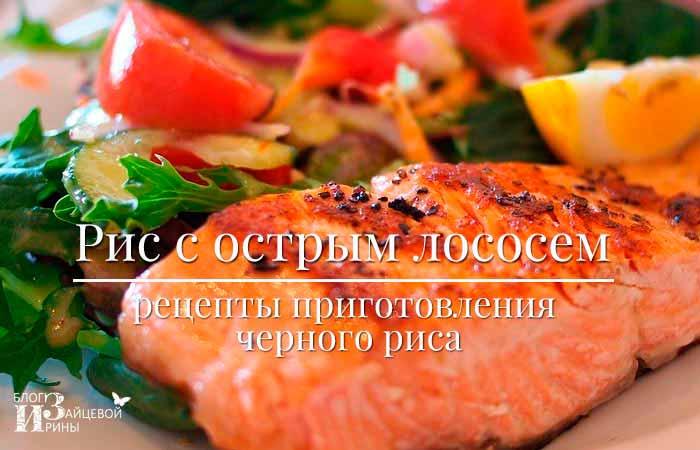 Рис с острым лососем