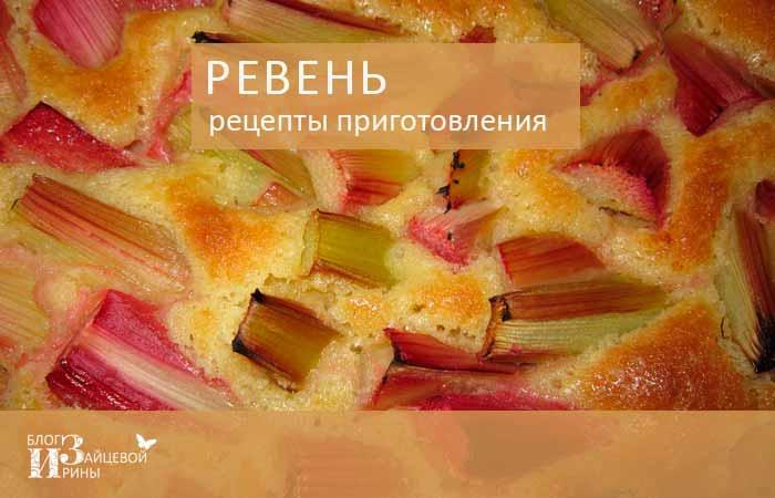ревень рецепты приготовления