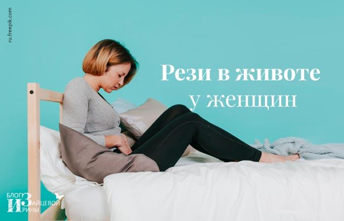 Рези в животе у женщин