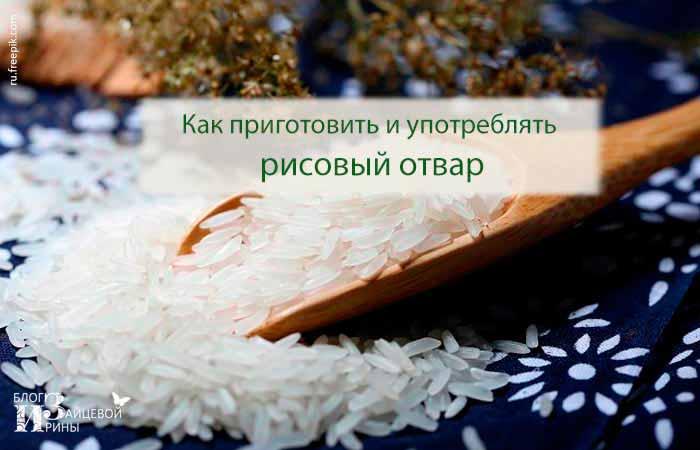 Применение рисового отвара