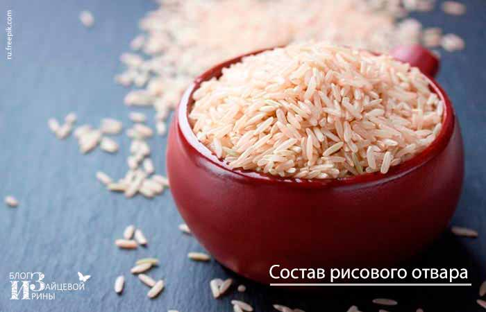 Состав рисового отвара
