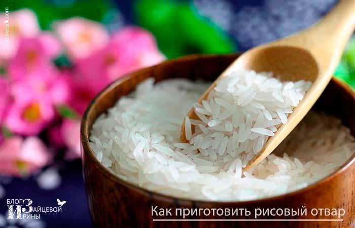 Как приготовить рисовый отвар