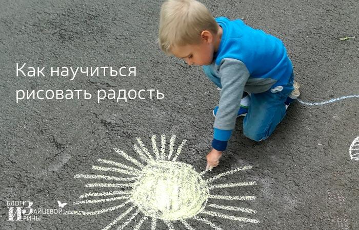 /kak-nauchitsya-risovat-radost.html