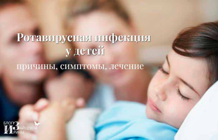 после ротавируса у ребенка болит живот