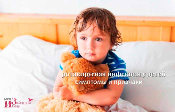 Симптомы и признаки ротавирусной инфекции у детей