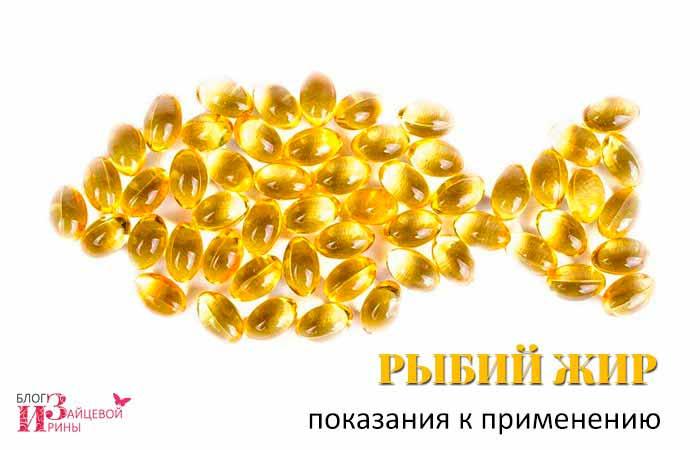 Рыбий жир для гепатита
