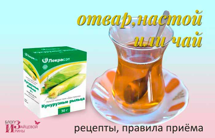 Кукурузные рыльца для похудения, Блог Ирины Зайцевой