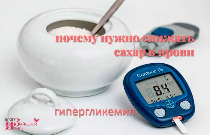 почему нужно снижать сахар в крови