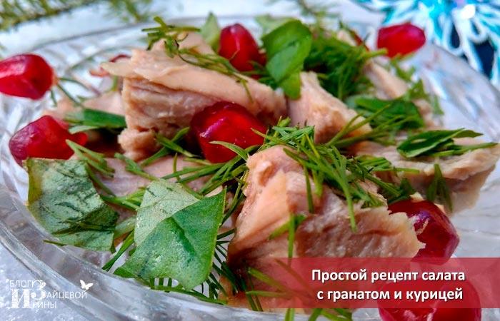 Салат с гранатом и курицей 8