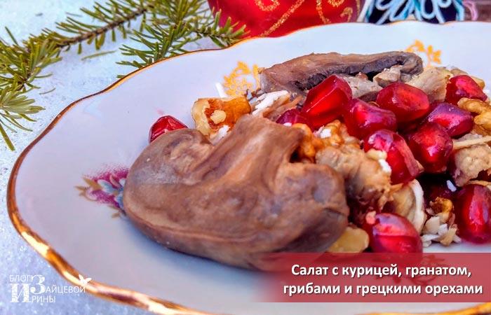 Салат с гранатом и курицей 10