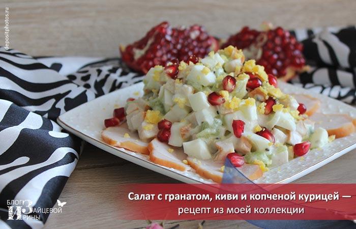Салат с гранатом, киви и копченой курицей