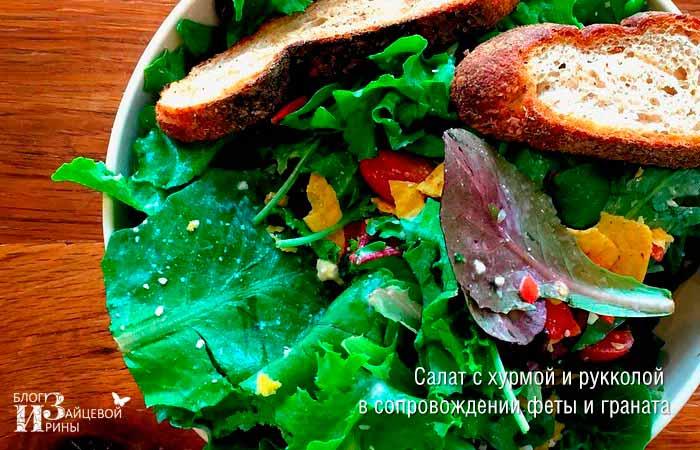 Салат с хурмой и рукколой