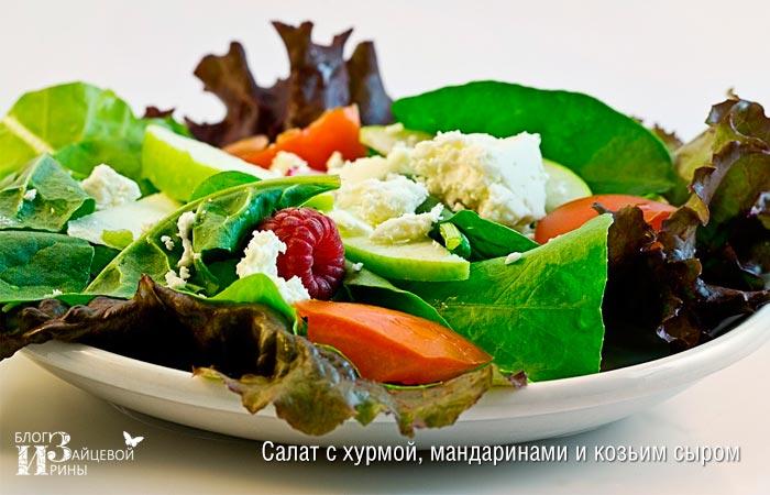 Салат с хурмой, мандаринами и козьим сыром