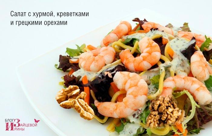 Салат с хурмой, креветками и грецкими орехами