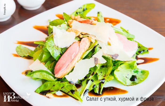 Салат с уткой, хурмой и фризе