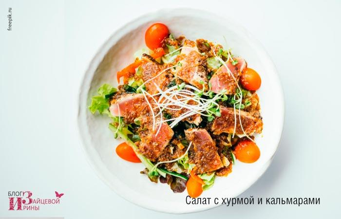 Салат с хурмой и кальмарами