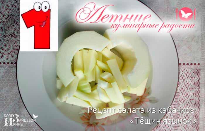салат из кабачков фото 1