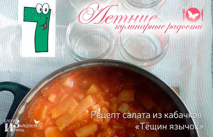 салат из кабачков фото 7
