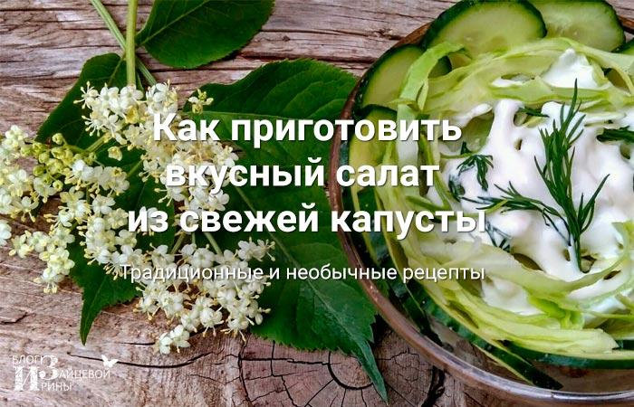 /salat-iz-svezhej-kapusty.html