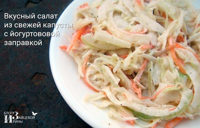 салат из свежей капусты с йогуртововой заправкой