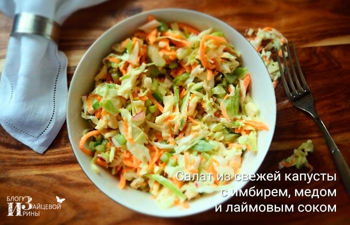 Салат из свежей капусты с имбирем