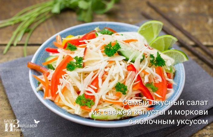 салат из свежей капусты и моркови с яблочным уксусом