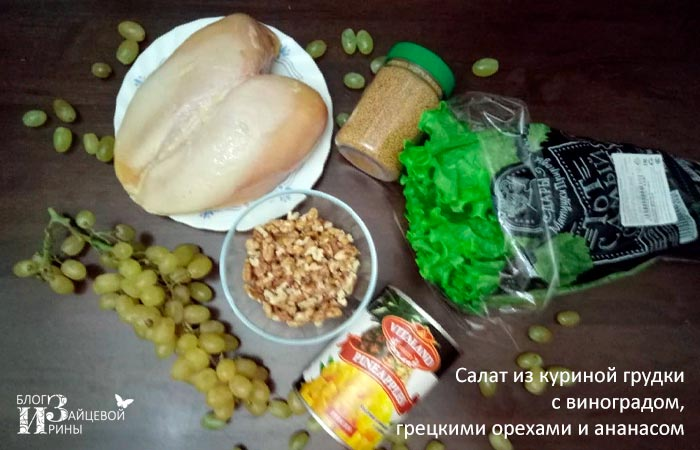 салат из куриной грудки 1