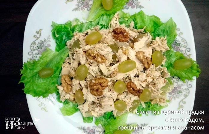 салат из куриной грудки 8