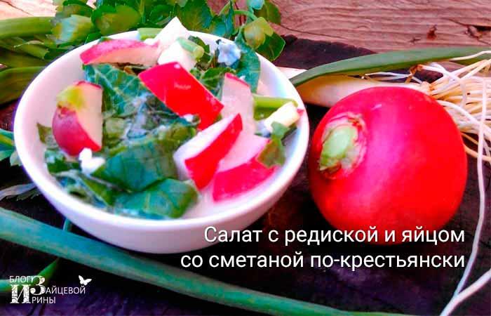 Салат с редиской и яйцом со сметаной