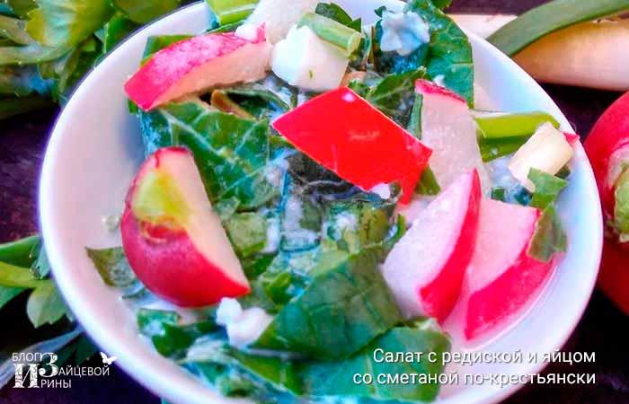 Салат с редиской и яйцом со сметаной фото 5