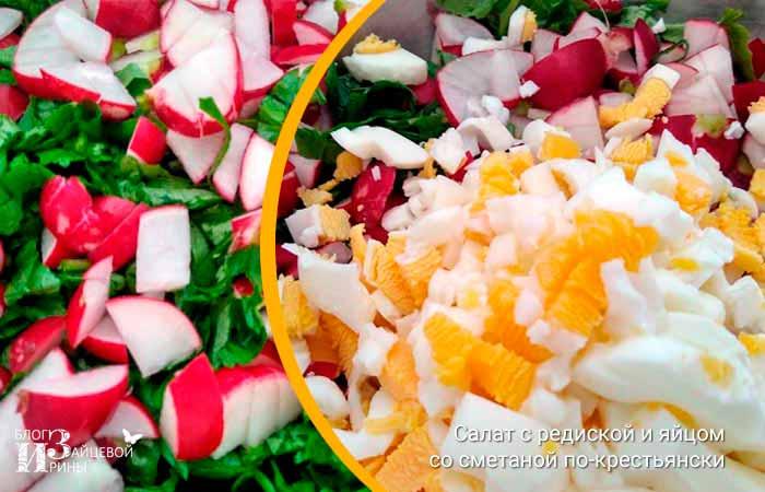 Салат с редиской и яйцом со сметаной фото 3